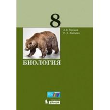 Биология. 8 класс. Учебное пособие