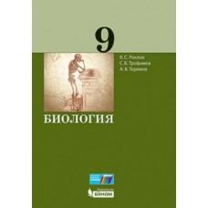 Биология. 9 класс. Учебное пособие