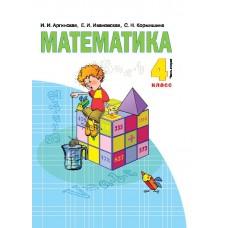 Математика. 4 класс. Учебник. В 2-х частях. Часть 2