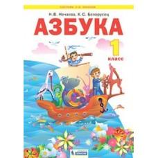 Азбука. 1 класс. Учебник по обучению грамоте и чтению