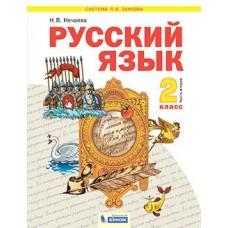 Русский язык. 2 класс. Учебник. В 2-х частях. Часть 2