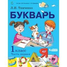 Букварь. 1 класс. Учебник. В 2-х частях. Часть 1