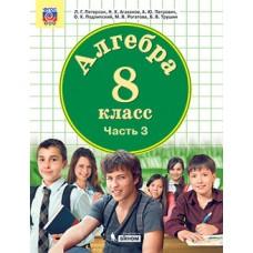 Алгебра. 8 класс. Учебник. В 3-х частях. Часть 3