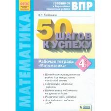50 шагов к успеху. Готовимся к Всероссийским проверочным работам. Математика. 4 класс. Рабочая тетрадь