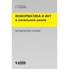 Информатика и ИКТ. 2-4 класс. Методическое пособие