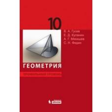 Геометрия. 10 класс. Учебник. Профильный уровень