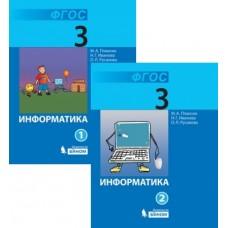 Информатика. 3 класс. Учебник. Комплект в 2-х частях