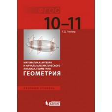 Геометрия. 10-11 класс. Учебник. Базовый уровень
