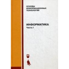 Информатика. Учебник. В 2-х частях. Часть 1