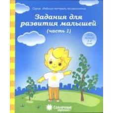 Солнечные ступеньки. Задания для развития малышей. 3-4 года. Рабочая тетрадь. В 2-х частях. Часть 1