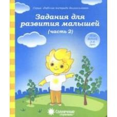 Солнечные ступеньки. Задания для развития малышей. 3-4 года. Рабочая тетрадь. В 2-х частях. Часть 2