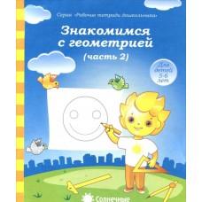 Солнечные ступеньки. Знакомство с геометрией. 5-6 лет. Рабочая тетрадь. В 2-х частях. Часть 2