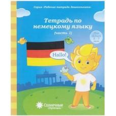 Солнечные ступеньки. Тетрадь по немецкому языку. В 2-х частях. Часть 1