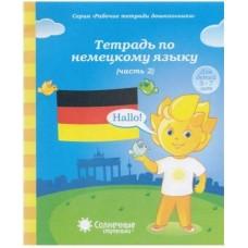 Солнечные ступеньки. Тетрадь по немецкому языку. В 2-х частях. Часть 2