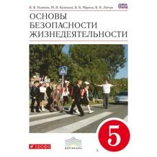 Основы безопасности жизнедеятельности. 5 класс. Учебник. ВЕРТИКАЛЬ