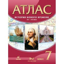 История Нового времени. 7 класс. Атлас. XVI–XVIII века. ФГОС