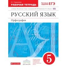 Русский язык. 5 класс. Рабочая тетрадь.С тестовыми заданиями ЕГЭ. ВЕРТИКАЛЬ