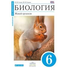 Биология. 6 класс. Живой организм. Учебник. ВЕРТИКАЛЬ