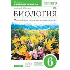 Биология. 6 класс. Рабочая тетрадь. Многообразие покрытосеменных растений. С тестовыми заданиями ЕГЭ