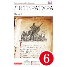 Литература. 6 класс. Учебник-хрестоматия. Комплект в 2-х частях. Часть 1. ВЕРТИКАЛЬ