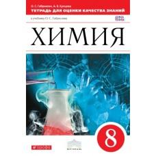 Химия. 8 класс. Тетрадь для оценки качества знаний по химии к учебнику Габриеляна. ВЕРТИКАЛЬ