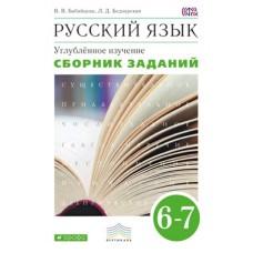 Русский язык. 6-7 класс. Сборник заданий.. Углублённое изучение. ВЕРТИКАЛЬ