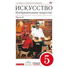 Изобразительное искусство. 5 класс. Учебник. Комплект в 2-х частях. Часть 2. ВЕРТИКАЛЬ