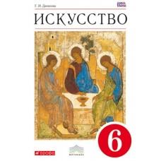 Искусство. 6 класс. Учебник. Вечные образы искусства. Библия. ВЕРТИКАЛЬ