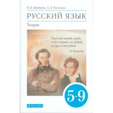 Русский язык. 5–9 классы. Учебник. Теория. ВЕРТИКАЛЬ