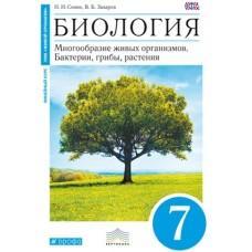 Биология. 7 класс. Учебник. Многообразие живых организмов. Бактерии грибы растения. ВЕРТИКАЛЬ