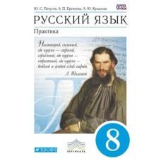 Русский язык. 8 класс. Учебник. Практика. ВЕРТИКАЛЬ