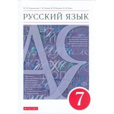 Русский язык. 7 класс. Учебник. ВЕРТИКАЛЬ