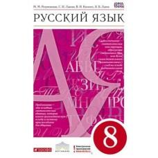 Русский язык. 8 класс. Учебник. ВЕРТИКАЛЬ