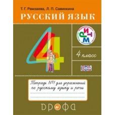 Русский язык. 4 класс. Тетрадь для упражнений. Комплект в 2-х частях. Часть 1. РИТМ