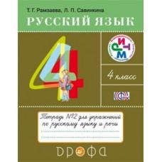Русский язык. 4 класс. Тетрадь для упражнений. Комплект в 2-х частях. Часть 2. РИТМ