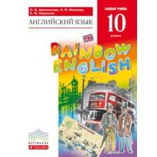 Английский язык. Rainbow English. 10 класс. Учебник. Базовый уровень. ВЕРТИКАЛЬ