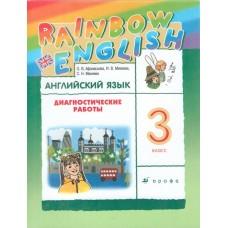 Английский язык. Rainbow English. 3 класс. Диагностические работы.  РИТМ