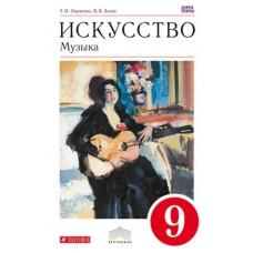 Музыка. 9 класс. Учебник + CD. Искусство. ВЕРТИКАЛЬ