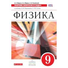 Физика. 9 класс. Учебное пособие. Сборник вопросов и задач. ВЕРТИКАЛЬ