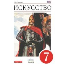 Искусство. 7 класс. Учебник. Мир и человек в искусстве. ВЕРТИКАЛЬ