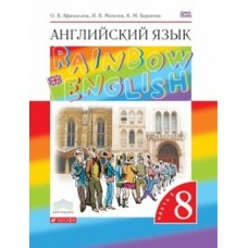 Английский язык. Rainbow English. 8 класс. Учебник. Комплект в 2-х частях. Часть 1. ВЕРТИКАЛЬ