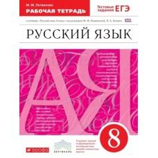 Русский язык. 8 класс. Рабочая тетрадь. С тестовыми заданиями ЕГЭ. ВЕРТИКАЛЬ