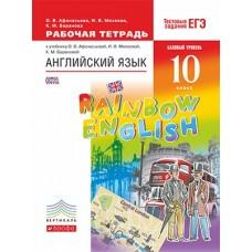 Английский язык. Rainbow English.10 класс. Рабочая тетрадь
