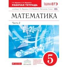 Математика. 5 класс. Рабочая тетрадь. Комплект в 2-х частях. Часть 2. С тестовыми заданиями ЕГЭ. ВЕРТИКАЛЬ