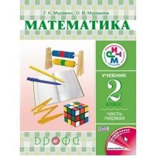 Математика. 2 класс. Учебник. Комплект в 2-х частях. Часть 1. РИТМ