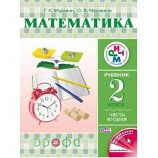 Математика. 2 класс. Учебник. Комплект в 2-х частях. Часть 2. РИТМ