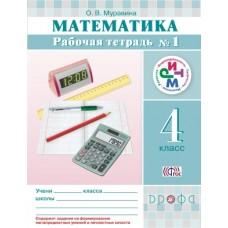 Математика. 4 класс. Рабочая тетрадь. Комплект в 2-х частях. Часть 2. РИТМ