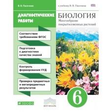 Биология. 6 класс. Диагностические работы. Многообразие покрытосемянных растений