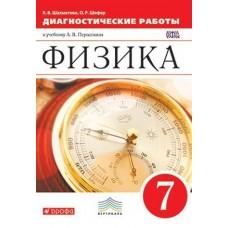 Физика. 7 класс. Диагностические работы к учебнику. ВЕРТИКАЛЬ