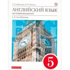 Английский язык. 5 класс. Учебник. Новый курс английского языка для российских школ. 1-й год обучения. ВЕРТИКАЛЬ